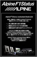ALPINE F1 Status