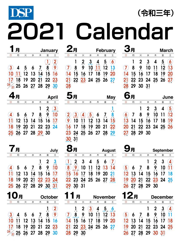 2021Calendar